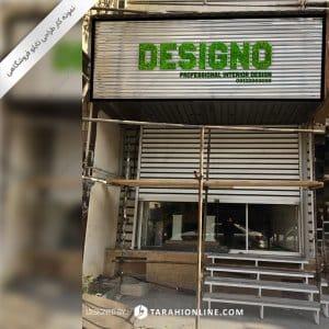 طراحی تابلو فروشگاهی دکوراسیون دیزاینو
