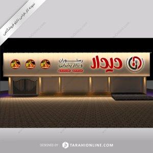 طراحی تابلو فروشگاهی رستوران و تالار پذیرایی دیدار