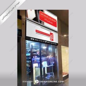 طراحی تابلو فروشگاهی ایران نت بوک