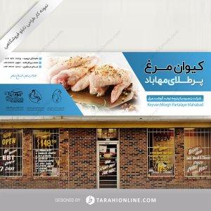 طراحی تابلو فروشگاهی کیوان مرغ پرطلای مهاباد