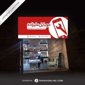 طراحی تابلو فروشگاهی موبایل علیزاده