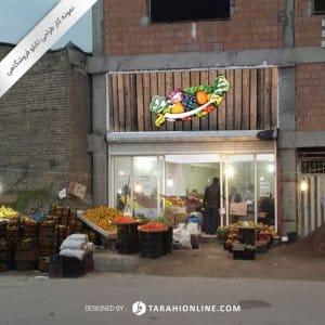 طراحی تابلو فروشگاهی شهر میوه