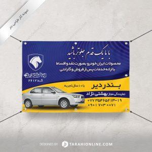 طراحی بنر ایران خودرو - نمایندگی بندر دیر