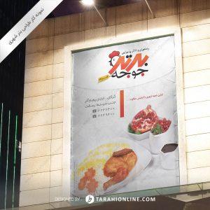 طراحی بنر شهری رستوران برترجوجه