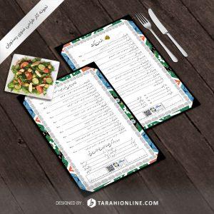 طراحی منوی رستوران برکت