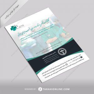 طراحی تراکت دکتر محمدرضا هاشمپور
