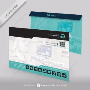 طراحی پاکت کیفی درمانگاه دارالشفا حضرت مهدی (عج)