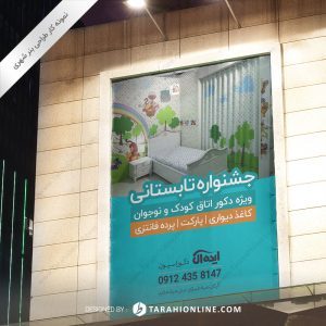 طراحی بنر شهری دکوراسیون ایده آل ۴