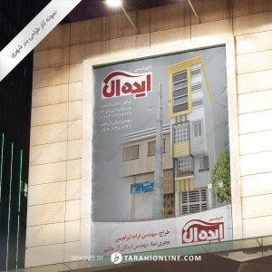 طراحی بنر شهری دکوراسیون ایده آل ۵