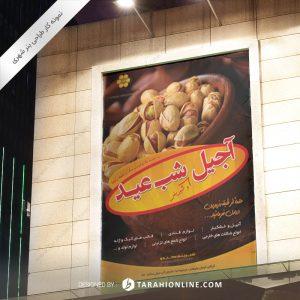 طراحی بنر شهری شیرینی کندو - آجیل شب عید