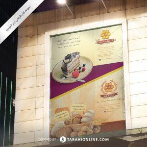 طراحی بنر شهری شیرینی کندو + نان کندو