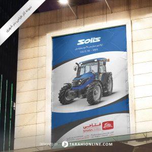 طراحی بنر شهری تولیدی ماشین آلات کشاورزی فتاحی - سولیس