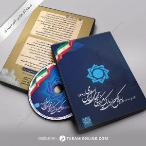 طراحی کاور سی دی گزارش عملکرد اداره کل حراست بانک مرکزی جمهوری اسلامی ایران