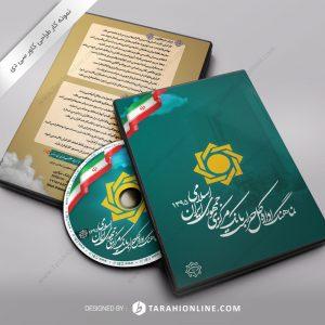 طراحی کاور سی دی نماهنگ اداره کل حراست بانک مرکزی جمهوری اسلامی ایران