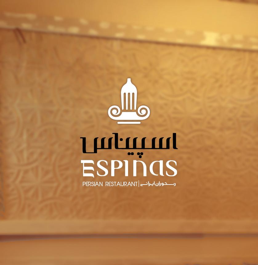 طراحی لوگوی رستوران اسپیناس