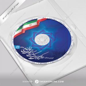 طراحی برچسب سی دی گزارش عملکرد اداره کل حراست بانک مرکزی جمهوری اسلامی ایران