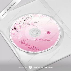 طراحی برچسب سی دی حفاظت گفتار - دایره آموزش و تحقیقات حراست بانک مرکزی