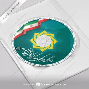 طراحی برچسب سی دی نماهنگ اداره کل حراست بانک مرکزی جمهوری اسلامی ایران