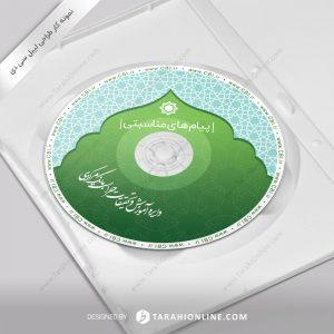 طراحی برچسب سی دی پیام های مناسبتی - دایره آموزش و تحقیقات حراست بانک مرکزی