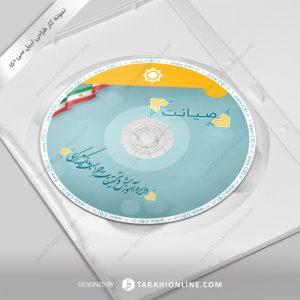 طراحی برچسب سی دی صیانت - دایره آموزش و تحقیقات حراست بانک مرکزی