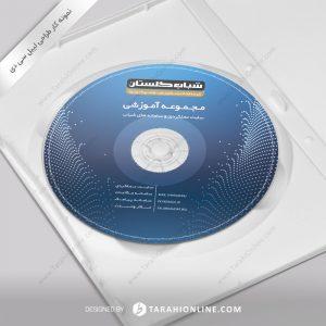 طراحی برچسب سی دی شباب گلستان - مجموعه آموزشی ۱