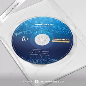 طراحی برچسب سی دی شباب گلستان - مجموعه آموزشی ۲