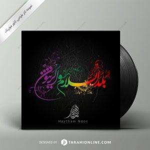 طراحی کاور موزیک هیثم نور - بلد السلام والزیتون