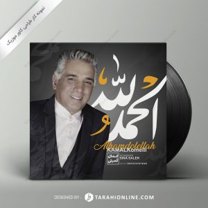 طراحی کاور موزیک کمال کمیلی - احمد الله
