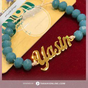 طراحی اسم یاسین