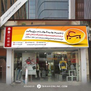 طراحی تابلو فروشگاهی زنجیره گوشت مرغ پیگیر