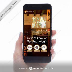 طراحی استوری اینستاگرام رستوران اف اند ام ۲
