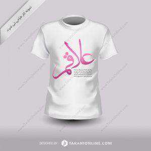 طراحی تی شرت علاقمه