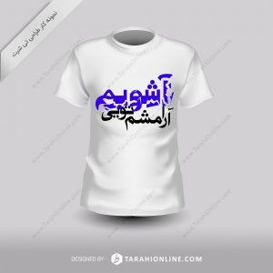 طراحی تی شرت آرامشم تویی