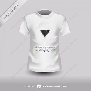 طراحی تی شرت اولین عشق