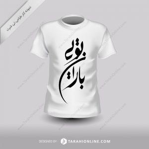 طراحی تی شرت باران تویی