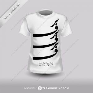 طراحی تی شرت برف