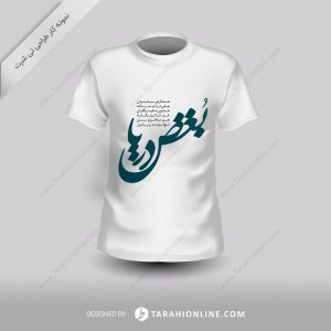 طراحی تی شرت بغض دریا