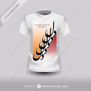 طراحی تی شرت دل دل دل
