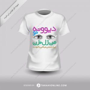 طراحی تی شرت دیوونه تو
