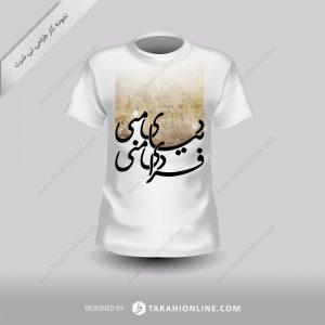 طراحی تی شرت دنیای منی