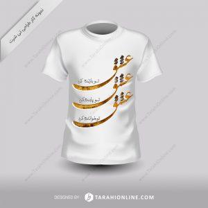 طراحی تی شرت عشق تو بازنده