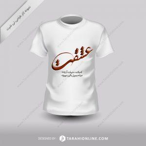 طراحی تی شرت عشقت
