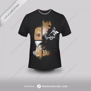 طراحی تی شرت جاده میرقصد