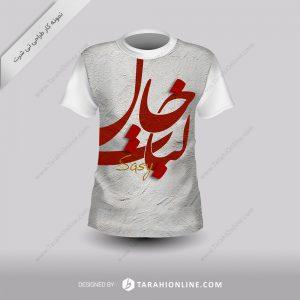 طراحی تی شرت خال لبات