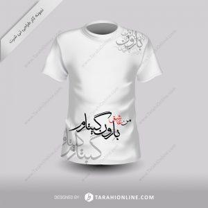 طراحی تی شرت من عاشق بارون