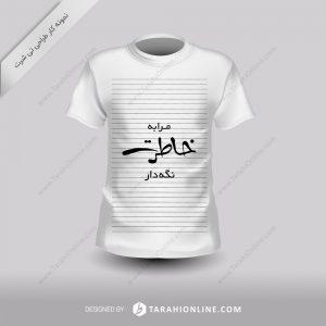 طراحی تی شرت مرا به خاطرت