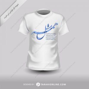 طراحی تی شرت مثل همه