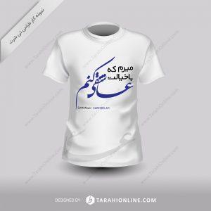 طراحی تی شرت میرم که با خیالت