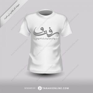 طراحی تی شرت رفت