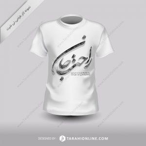 طراحی تی شرت راحت جان